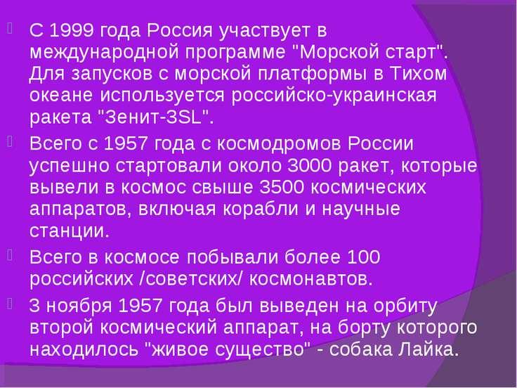 """С 1999 года Россия участвует в международной программе """"Морской старт"""". Для з..."""