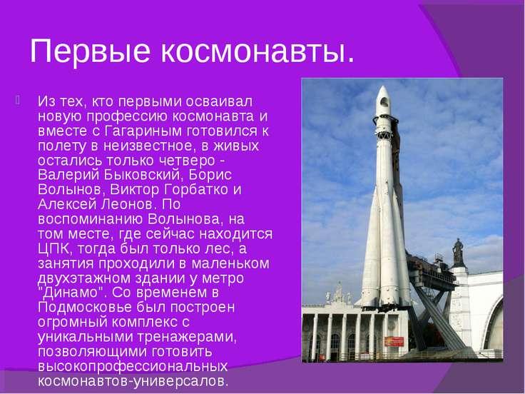 Первые космонавты. Из тех, кто первыми осваивал новую профессию космонавта и ...