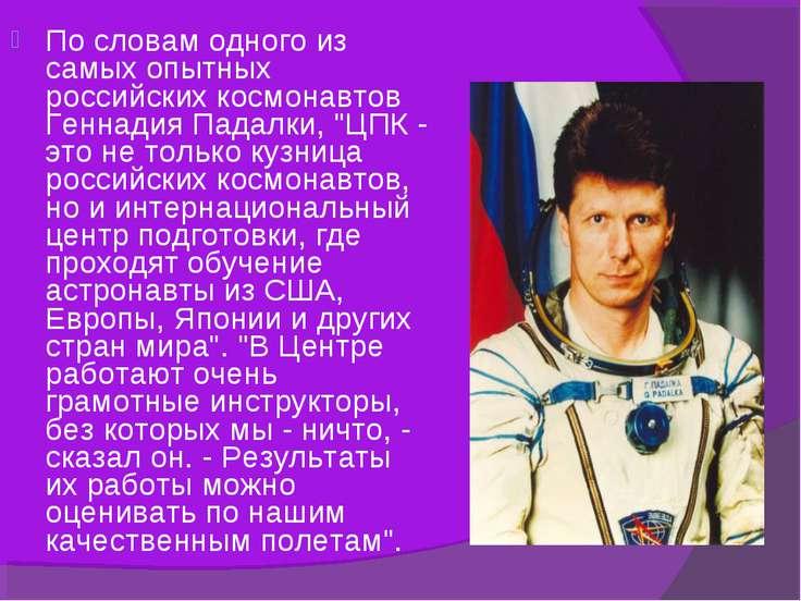 """По словам одного из самых опытных российских космонавтов Геннадия Падалки, """"Ц..."""