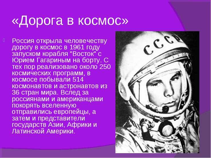 «Дорога в космос» Россия открыла человечеству дорогу в космос в 1961 году зап...