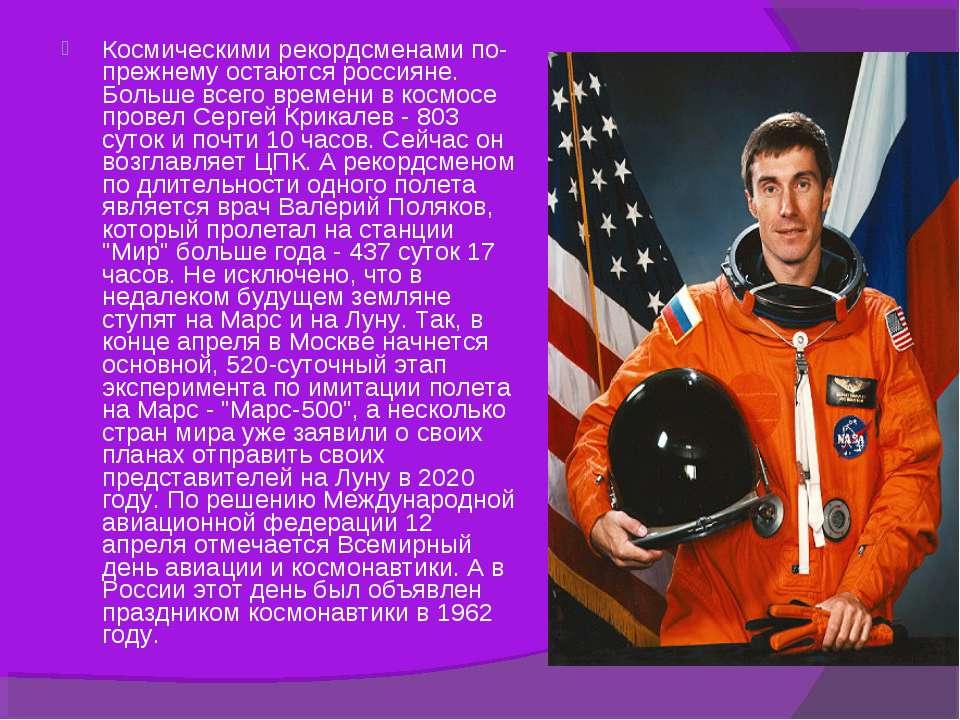 Космическими рекордсменами по-прежнему остаются россияне. Больше всего времен...