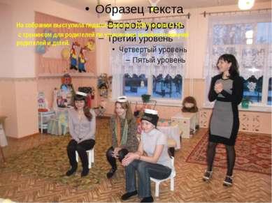На собрании выступила педагог-психолог ДОУ Котова С. Ю. с тренингом для родит...