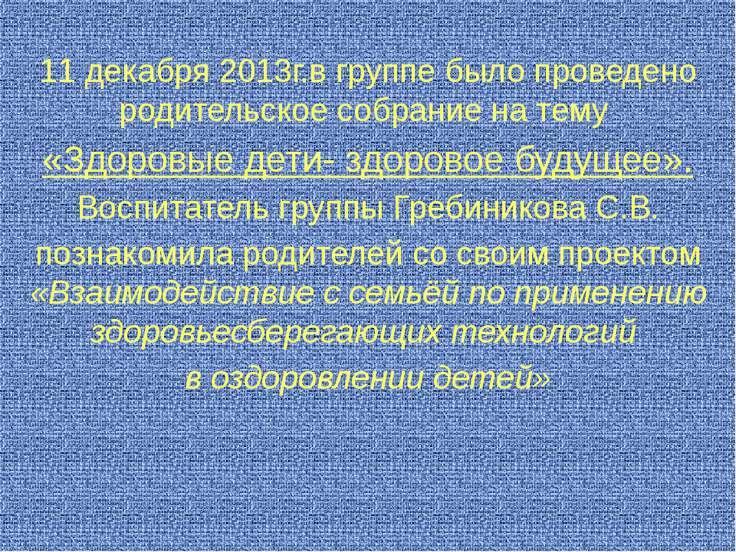 11 декабря 2013г.в группе было проведено родительское собрание на тему «Здоро...