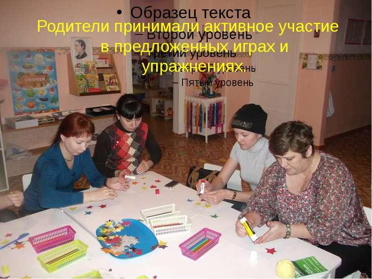 Родители принимали активное участие в предложенных играх и упражнениях.