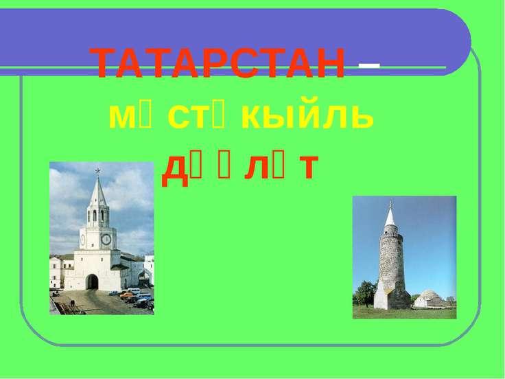 ТАТАРСТАН – мөстәкыйль дәүләт
