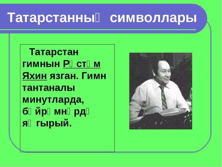 Татарстанның символлары Татарстан гимнын Рөстәм Яхин язган. Гимн тантаналы ми...