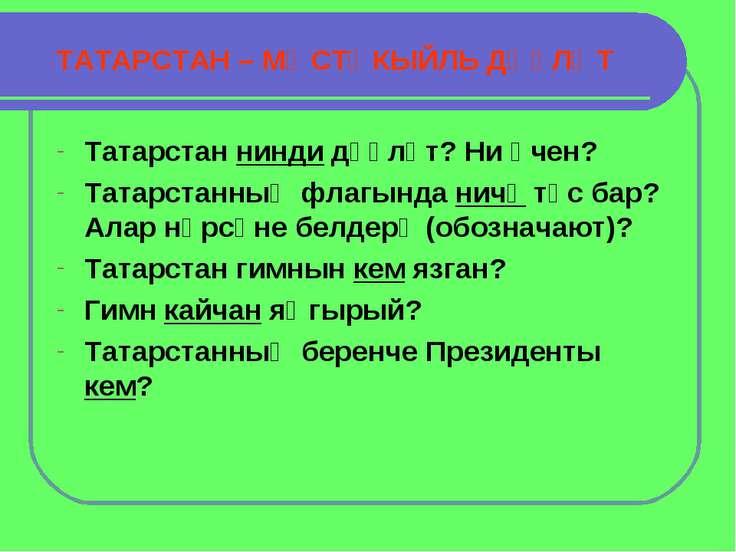Татарстан нинди дәүләт? Ни өчен? Татарстанның флагында ничә төс бар? Алар нәр...