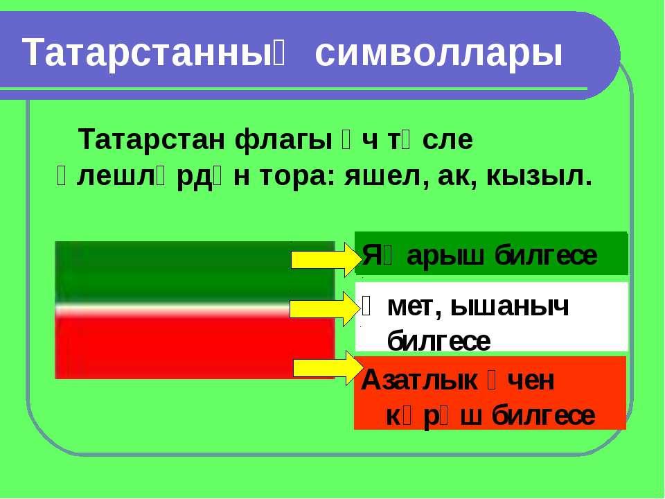 Татарстанның символлары Татарстан флагы өч төсле өлешләрдән тора: яшел, ак, к...