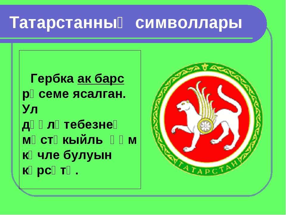 Татарстанның символлары Гербка ак барс рәсеме ясалган. Ул дәүләтебезнең мөстә...