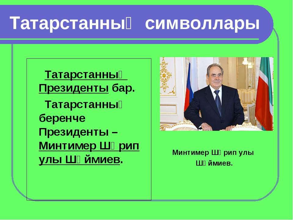 Татарстанның символлары Татарстанның Президенты бар. Татарстанның беренче Пре...