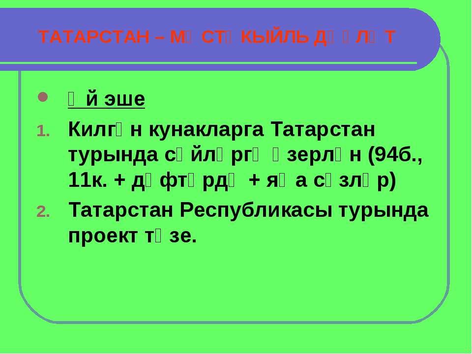 Өй эше Килгән кунакларга Татарстан турында сөйләргә әзерлән (94б., 11к. + дәф...