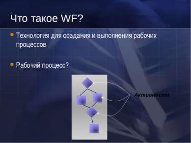 Что такое WF? Технология для создания и выполнения рабочих процессов Рабочий ...