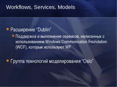 "Workflows, Services, Models Расширение ""Dublin"" Поддержка и выполнение сервис..."