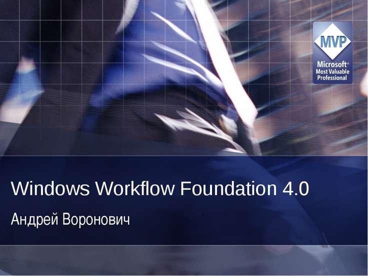 Windows Workflow Foundation 4.0 Андрей Воронович