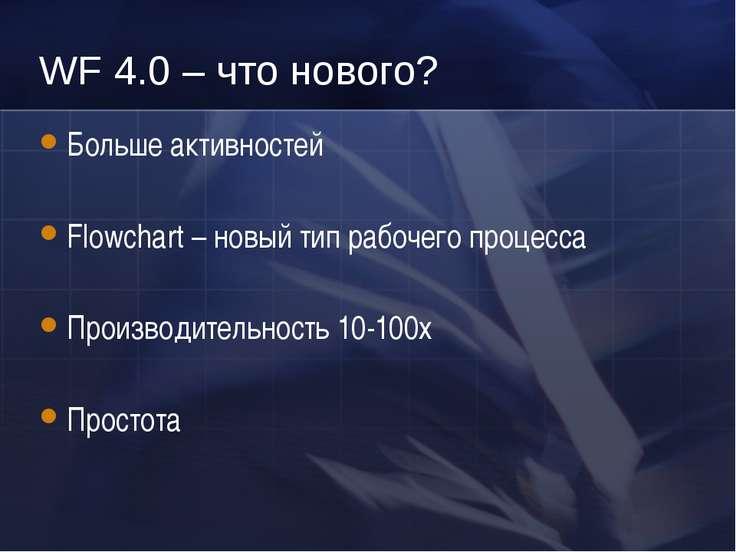 WF 4.0 – что нового? Больше активностей Flowchart – новый тип рабочего процес...
