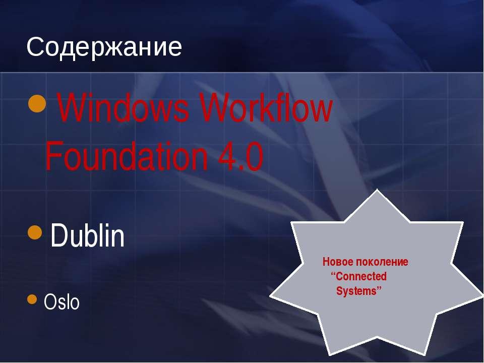 Содержание Windows Workflow Foundation 4.0 Dublin Oslo