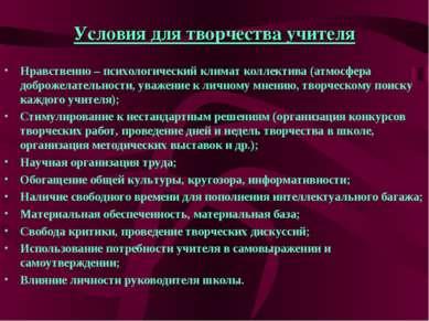 Условия для творчества учителя Нравственно – психологический климат коллектив...