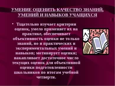УМЕНИЕ ОЦЕНИТЬ КАЧЕСТВО ЗНАНИЙ, УМЕНИЙ И НАВЫКОВ УЧАЩИХСЯ Тщательно изучает к...