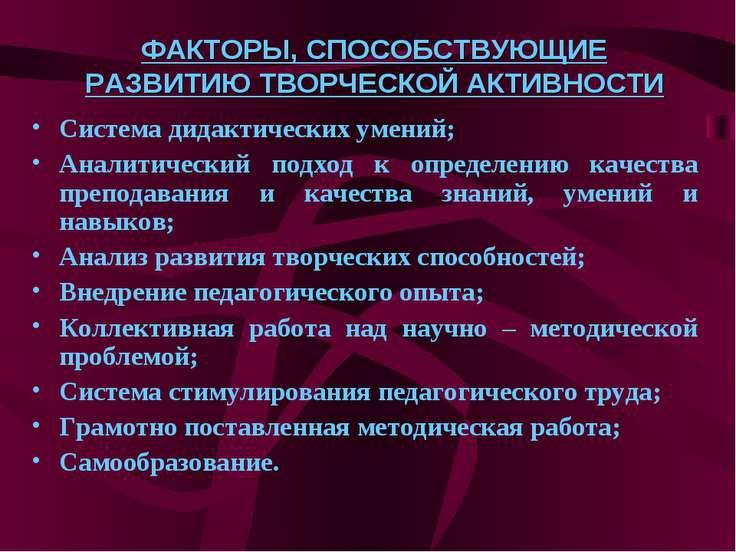 ФАКТОРЫ, СПОСОБСТВУЮЩИЕ РАЗВИТИЮ ТВОРЧЕСКОЙ АКТИВНОСТИ Система дидактических ...