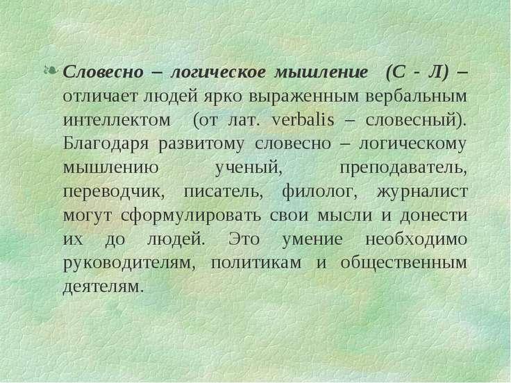 Словесно – логическое мышление (С - Л) – отличает людей ярко выраженным верба...