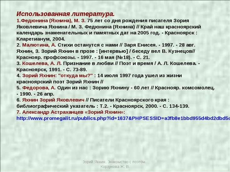Зорий Яхнин. Знакомство с поэтом. Корзунова Ж. В. Использованная литература. ...