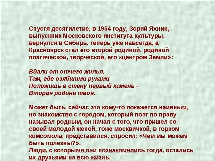 Спустя десятилетие, в 1954 году, Зорий Яхнин, выпускник Московского института...