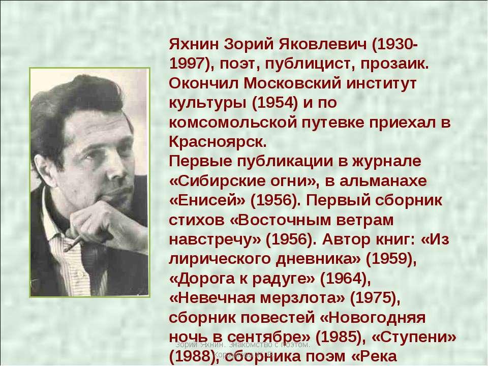 Яхнин Зорий Яковлевич (1930-1997), поэт, публицист, прозаик. Окончил Московск...