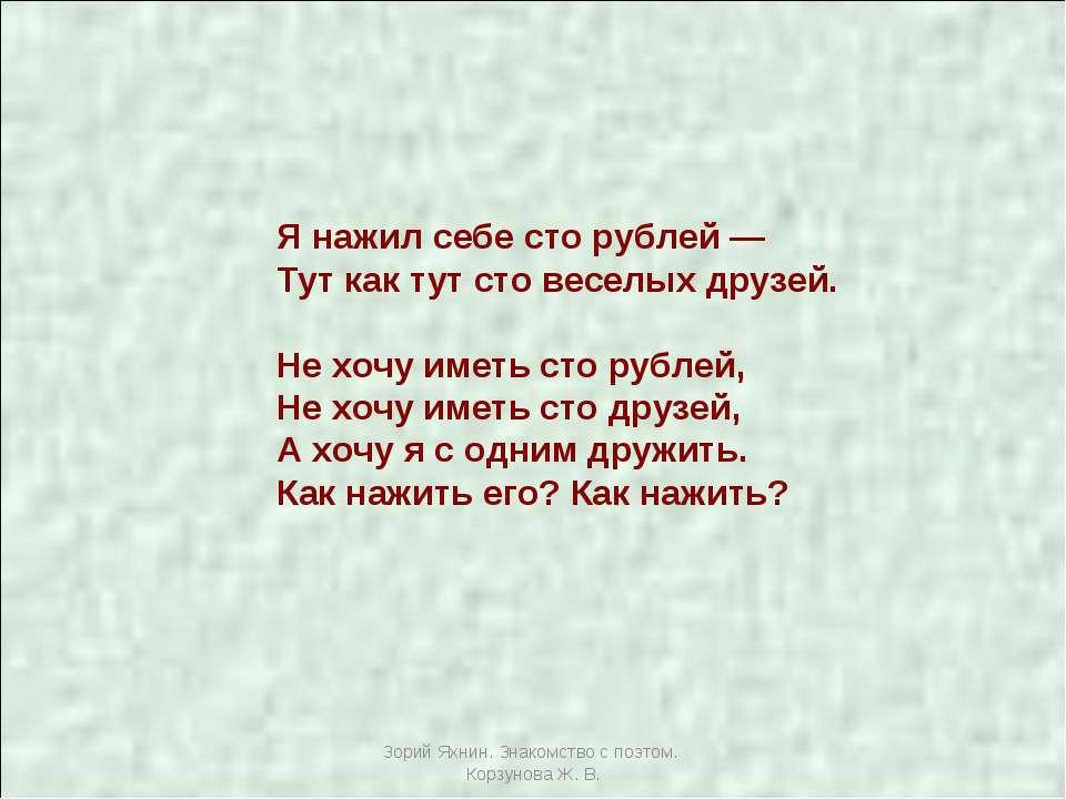 Я нажил себе сто рублей — Тут как тут сто веселых друзей.  Не хочу иметь сто...