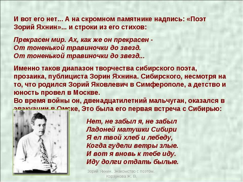 И вот его нет... А на скромном памятнике надпись: «Поэт Зорий Яхнин»... и стр...