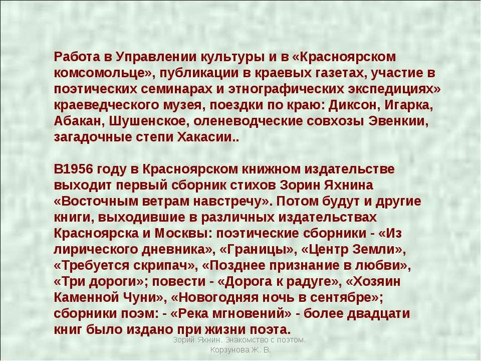Работа в Управлении культуры и в «Красноярском комсомольце», публикации в кра...