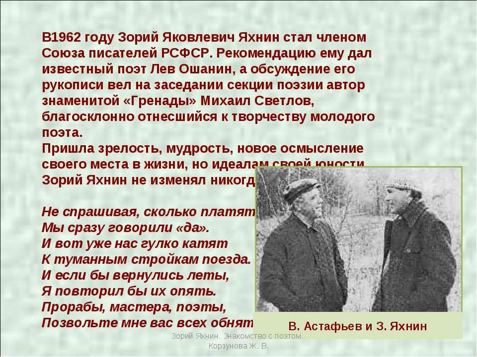 В1962 году Зорий Яковлевич Яхнин стал членом Союза писателей РСФСР. Рекоменда...