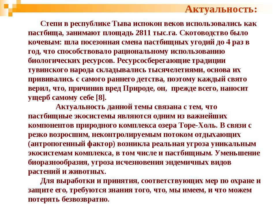 Актуальность: Степи в республике Тыва испокон веков использовались как пастби...
