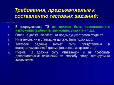 Требования, предъявляемые к составлению тестовых заданий: В формулировке ТЗ н...