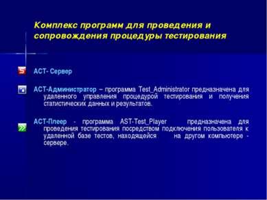 Комплекс программ для проведения и сопровождения процедуры тестирования АСТ- ...