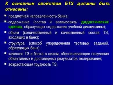 К основным свойствам БТЗ должны быть отнесены: предметная направленность банк...