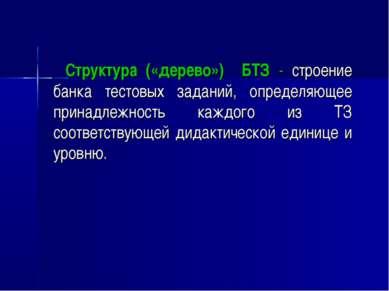 Структура («дерево») БТЗ - строение банка тестовых заданий, определяющее прин...