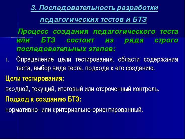 3. Последовательность разработки педагогических тестов и БТЗ Процесс создания...