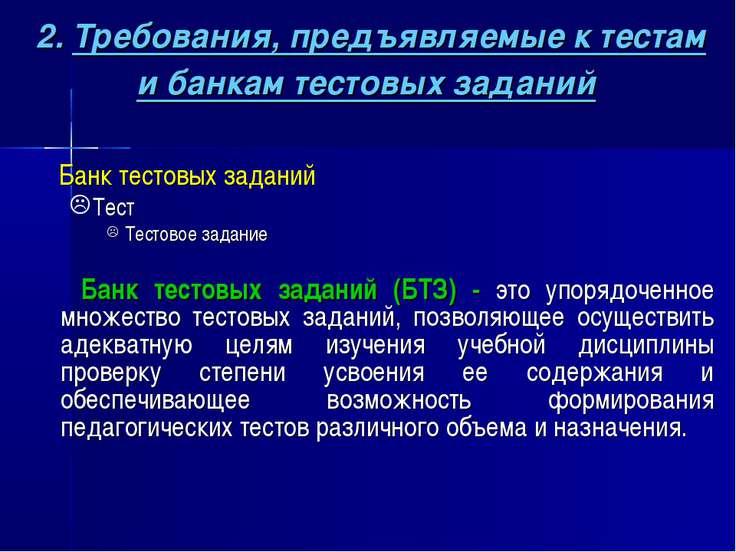 2. Требования, предъявляемые к тестам и банкам тестовых заданий Банк тестовых...
