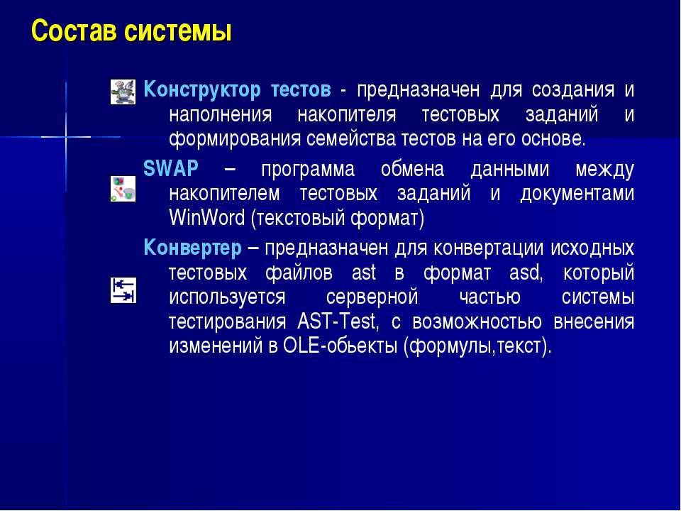 Состав системы Конструктор тестов - предназначен для создания и наполнения на...