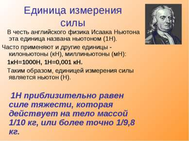 Единица измерения силы В честь английского физика Исаака Ньютона эта единица ...