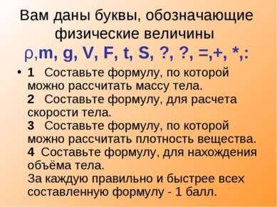 Вам даны буквы, обозначающие физические величины ρ,m, g, V, F, t, S, ?, ?, =,...