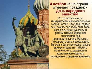 4 ноября наша страна отмечает праздник - День народного единства. Установлен ...