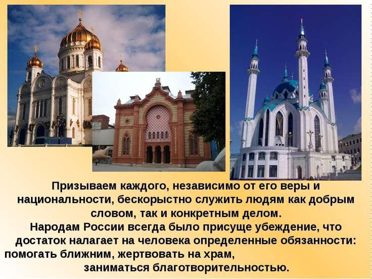 Призываем каждого, независимо от его веры и национальности, бескорыстно служи...