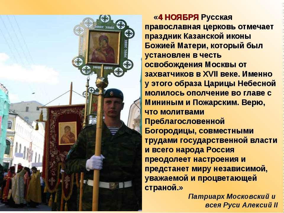 «4 НОЯБРЯ Русская православная церковь отмечает праздник Казанской иконы Божи...