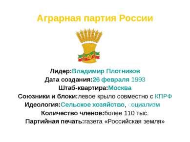 Аграрная партия России Лидер:Владимир Плотников Датасоздания:26 февраля 1993...