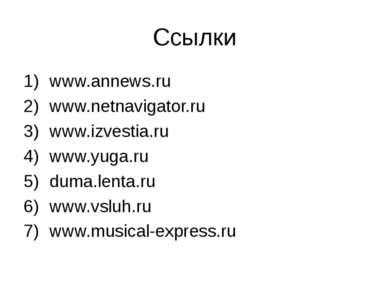 Cсылки www.annews.ru www.netnavigator.ru www.izvestia.ru www.yuga.ru duma.len...