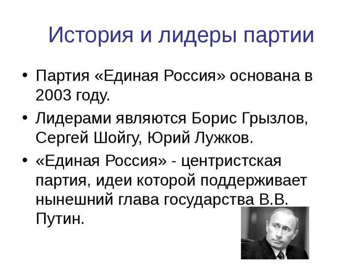 История и лидеры партии Партия «Единая Россия» основана в 2003 году. Лидерами...