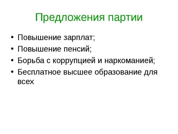 Предложения партии Повышение зарплат; Повышение пенсий; Борьба с коррупцией и...