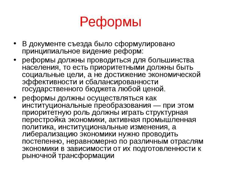 Реформы В документе съезда было сформулировано принципиальное видение реформ:...