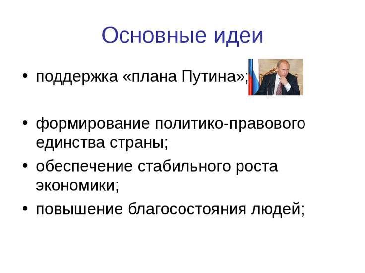Основные идеи поддержка «плана Путина»; формирование политико-правового единс...